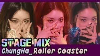[60FPS] 청하(CHUNGHA) - 롤러코스터(Roller Coaster) 교차편집(Stage Mix)