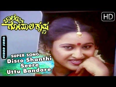 Kannada Songs | Disco Shanthi Seere Uttu Bandare Song | Challenge Gopalkrishna Movie | Ananthnag
