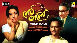 Megh Kalo | মেঘ কালো | Bengali Movie | Suchitra Sen, Basanta
