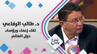 د. طالب الرفاعي - لقاء زعماء ورؤساء دول العالم