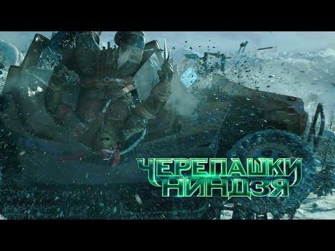 трейлер 2014 русский - Черепашки-ниндзя. Первый русский тизер-трейлер. Teenage Mutant Ninja Turtles 2014