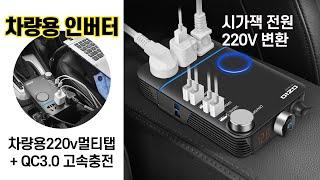 220v 차량용 인버터 12V/24V | 220V 가정…