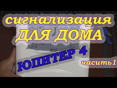 ОБЗОР ПРИБОРА ОХРАННОЙ СИГНАЛИЗАЦИИ ЮПИТЕР 4 часть 1