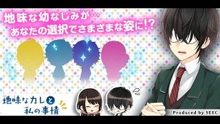 【イケメン育成×恋愛アプリ】地味なカレと私の事情 - PV