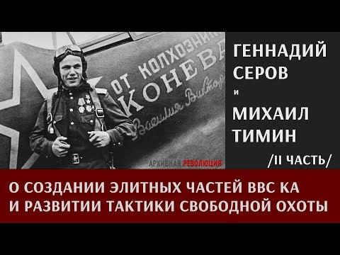 Геннадий Серов о создании элитных частей ВВС КА и развитии тактики свободной охоты. Часть 2.