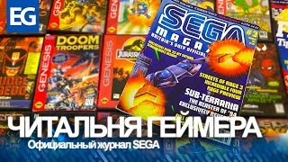 Листаем Sega Magazine. Официальный журнал Sega