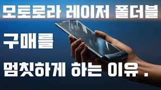 EP01.모토로라 레이저 폴더블 구매 전에 꼭 확인 하세요 !!!