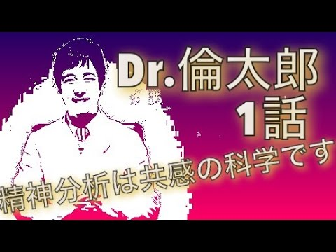 Dr 倫太郎 堺雅人さん飛び降り!1話その2 台詞や名言まとめ「僕の好きなコメディアンはこう言っています。嫉妬はいつも、正義の服を着てやってくる」