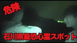石川県最強心霊スポットにパワースポットと言って騙してみました! チャ...