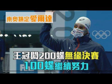 王冠閎200蝶無緣決賽 100蝶繼續努力|愛爾達電視20210727