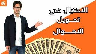 الاحتيال العقاري في تحويل الاموال (الحلقة 11)