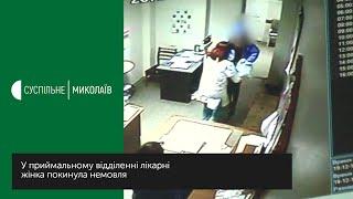 У приймальному відділенні лікарні жінка покинула немовля