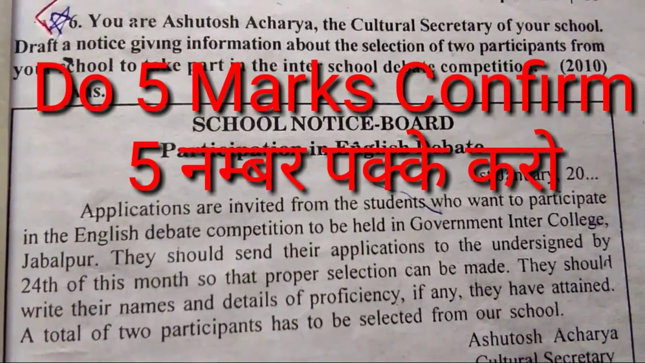 Notice in English / Notice for Debate Competition / Notice for M P Bord X  or XII