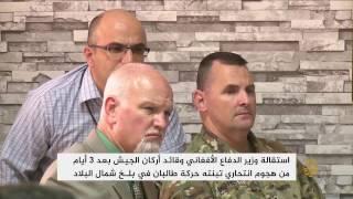هجوم مزار شريف يطيح بوزير الدفاع وقائد الجيش بأفغانستان