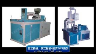 [TAIWANG] Introduction of TAIWANG Machine Company