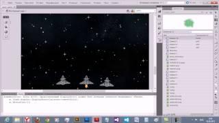 Программирование игры на ActionScript 3.0 (Flash)