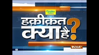 Watch India TV Special show Haqikat Kya Hai | November 14, 2018