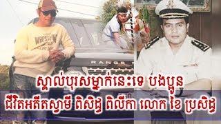 ភ្លេចមុខគាត់នៅ! អតីតស្វាមី ពិសិដ្ធ ពិលីកា នឹងជាអតីតតារាភាពយន្តខៃ ប្រសិដ្ឋ,Khmer Hot News, Mr. SC