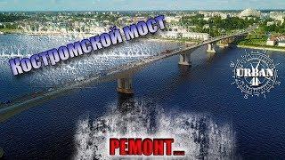 Ремонт моста г. Кострома полный выпуск/  Repair of the bridge Kostroma /