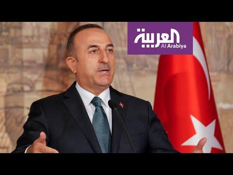 وزير خارجية تركيا: ندعم حكومة السراج وجنودنا في ليبيا للتدريب  - نشر قبل 2 ساعة