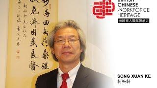 Ke, Song Xuan (Healthcare, Education)