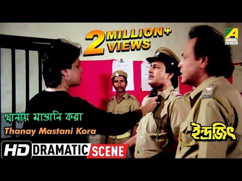 Thanay Mastani Kora | Dramatic Scene | Indrajit | Ranjit Mallick | Soumitra Banerjee