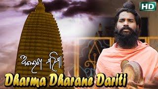 DHARMA DHARANE DARITI ଧର୍ମ ଧାରଣେ ଦରିତ || Album-Alekh Mahima || Baba Abhaya Dash || Sarthak Music