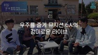 [촬영장라이브] 뮤지션 6人의 감미로운 라이브