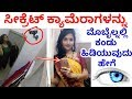 How to Find Secret Cameras In Private Places ? Android Application  | KANNADA TECH