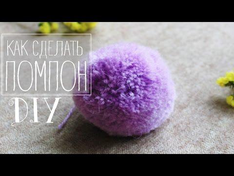 DIY: ПОМПОН / Кака сделать помпон для шапки?