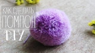 DIY: Помпон своими руками || Handmade by Tonya Nikko