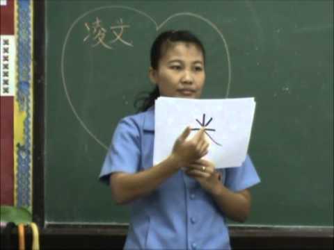 กระบวนการเรียนการสอนภาษาจีนประถมศึกษาปีที่ 1