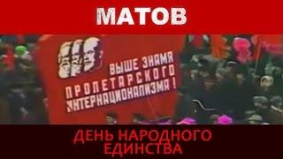 Алексей Матов - День народного единства
