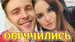 Даша Клюкина обручилась с Егором Кридом после шоу Холостяк?