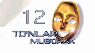 To'nlar Muborak (12-ko'rsatuv) | Тунлар Муборак (12-курсатув)