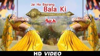 New Marwadi Song | Jai Ho Bajrang Bala Ki | Balaji DJ Song | Hanuman Bhajan | Rajasthani Video