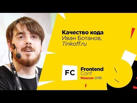 Качество кода / Иван Ботанов (Tinkoff.ru)