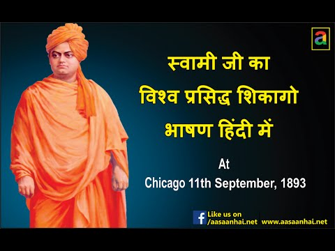 Swami Vivekananda World Famous Speech in Hindi At Chicago