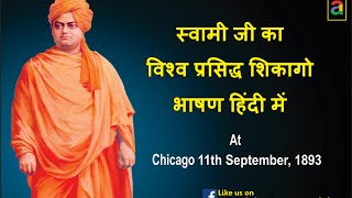 Swami Vivekananda World Famous Speech in Hindi At Chicago