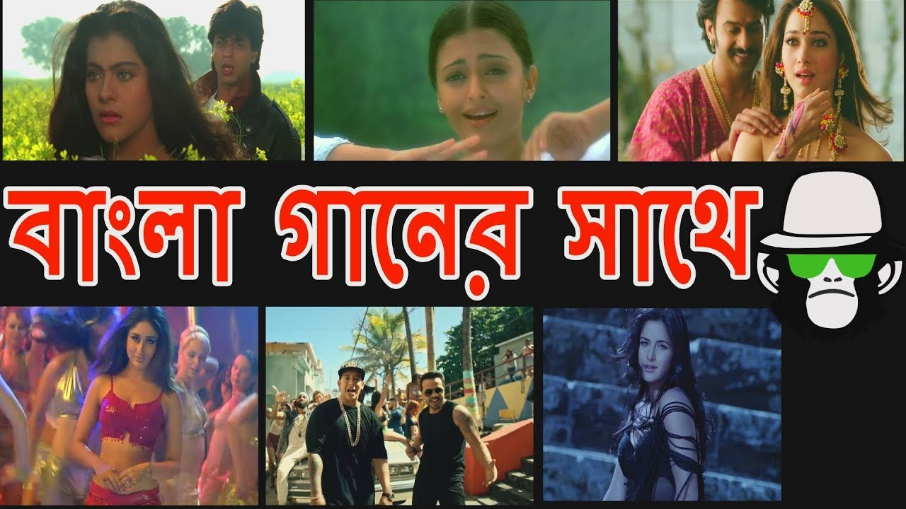 FUNNY VIDEO SONG MIXING | BANGLA GANER SATHE 2018