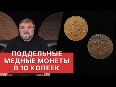 ✦ ПОДДЕЛЬНЫЕ МЕДНЫЕ МОНЕТЫ В 10 КОПЕЕК ✦ ФУФЛО для коллекционеров ✦