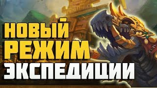 Новый режим в Battle for Azeroth. Экспедиции на острова!