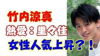 (動画説明) 若手人気俳優・竹内涼真(24)と、アイドルグループ「恥じ...