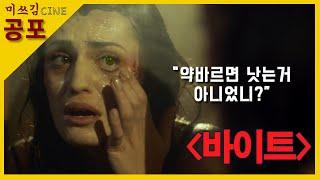 [공포영화] 벌레에 물린 후 여자 몸에 찾아온 끔찍한 …