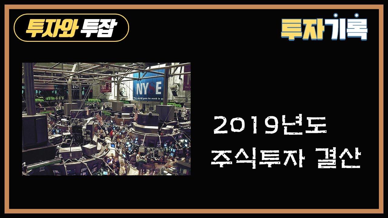 [주식투자] 2019년도 투자 결산 [배당주]