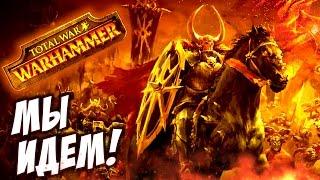 Total War Warhammer - ХАОС - ПРОХОЖДЕНИЕ 1