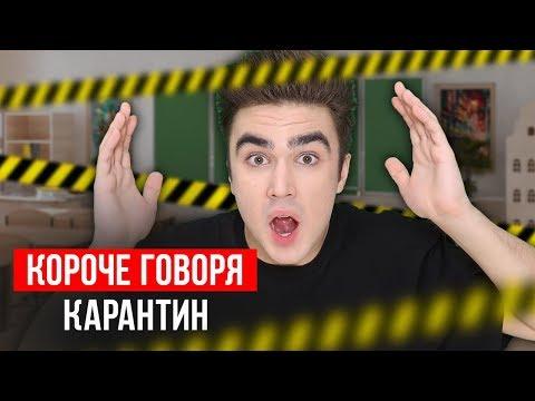 КОРОЧЕ ГОВОРЯ, КАРАНТИН