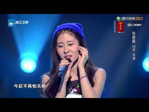 韩女团成员张碧晨收获四转 杨坤大赞:漂亮啊!Zhang Bi Chen China Voice Audition