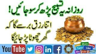 Wazifa Rizq Main Barkat ka In Urdu   Sony Sy Pehly Daulat hasil Ka Amal   Rizq itna ke Sameta na jay