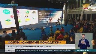 К. Токаев закрыл Год молодежи и дал старт Году волонтеров